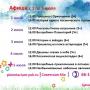 Афиша псковского планетария (6+)