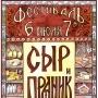«Сыр и пряник», первый международный гастрономический фестиваль (0+)