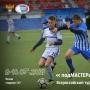 «Подмастерья», предварительный этап Всероссийского футбольного турнира (6+)