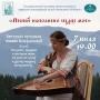 «Песней наполнено сердце мое», концерт (6+)