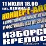 Концерт-анонс фестиваля авторской песни и поэзии