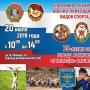 Спортивно-технический фестиваль по военно-прикладным видам спорта Регионального отделения ДОСААФ Псковской области (6+)