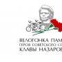 Первенство Псковской области по велосипедному спорту памяти Героя Советского союза Клавы Назаровой (6+)