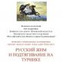 Соревнования по русскому жиму и подтягиванию на турнике (6+)