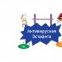 Антивирусная эстафета (6+)
