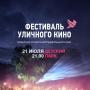 Фестиваль уличного кино (16+)