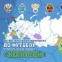 Финальные игры Всероссийских соревнований по футболу среди сельских команд «Колосок» (6+)