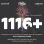 1116+, вечеринка (18+)