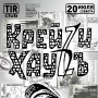 Группа «КрейZи ХауZъ», концерт (18+)