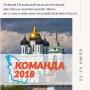 Первый Псковский международный фестиваль колокольного звона (0+)