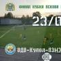 Финал Кубка Пскова по футболу (6+)