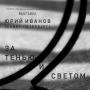 «За тенью и светом», выставка черно-белых фотографий (6+)