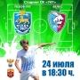 «Псков-747»-«Велес», футбольный матч (6+)