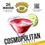 Cosmopolitan party, вечеринка (18+)