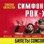 Симфонический оркестр «CONCORD ORCHESTRA» (6+)