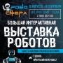 «РобоСфера», большая интерактивная выставка роботов (0+)
