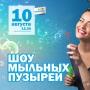 Шоу мыльных пузырей в ТРК