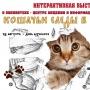«Кошачьи следы в истории», интерактивная выставка (6+)