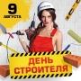 День строителя, вечеринка (18+)
