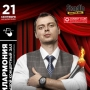 Stand Up шоу. Виктор Комаров (18+)