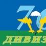 Мероприятия в честь 80-летия 76-й дивизии (6+)