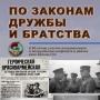 «По законам дружбы и братства», выставка (6+)