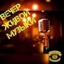 Живая музыка в ресторане «Munhell». Анастасия Коренцова (18+)