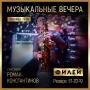 Музыкальный вечер в стейк-хаусе «Филей». Роман Константинов (18+)