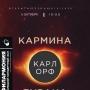«Кармина Бурана», легендарная кантата (6+)
