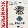 Старт VIII сезон клубных концертов фестиваля живой музыки «Добрый рок» (16+)
