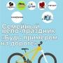 «Будь примером на дороге!», семейный велопраздник (6+)