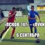 «Псков-747» – «Луки-Энергия» (Великие Луки), футбольный матч (6+)
