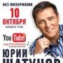 Юрий Шатунов, концерт (12+)