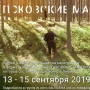 «Псковские маневры» (18+)