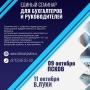 Единый семинар для бухгалтеров и руководителей (18+)