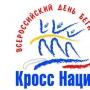 «Кросс Нации», всероссийский день бега (6+)