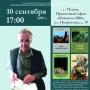 Творческий вечер Владимира Клевцова (12+)