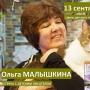 Встреча с детским писателем Ольгой Малышкиной (6+)