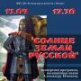 «Солнце земли русской», концертная программа (0+)