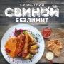 «Субботний свиной безлимит» в ресторане «Филей» (18+)