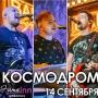Космодром, концерт (18+)