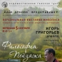 «Философия пейзажа», выставка (6+)