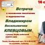 Творческая встреча с известным псковским писателем Владимиром Клевцовым (12+)