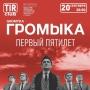 Концерт в честь 5-летия группы «Громыка» (16+)
