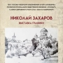 Выставка графики Николая Захарова (6+)