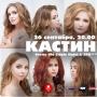 «Мисс Псков 2019», кастинг (16+)