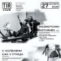 RAZMOTCHIKI KATUSHEK & СККУП, концерт (16+)