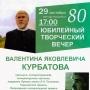 Юбилейный творческий вечер Валентина Курбатова (16+)
