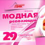 «Модная революция», гала-шоу (6+)
