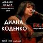 Диана Коденко, концерт (12+)